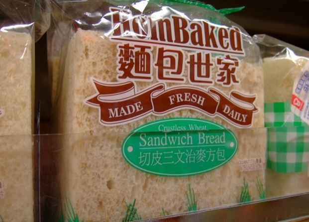 2. Hong Kong: Bir dilim beyaz ekmek